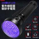 100顆UV LED紫外線殺菌驗鈔手電筒...