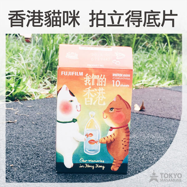 【東京正宗】拍立得 富士 instax mini 香港 限定 貓咪遊香港 底片 mini系列 拍立得 均可適用