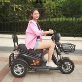 電動三輪車代步車接送孩子成人家用新款女性迷你小型雙人電瓶 萬客居