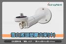 監視器 白色監視器專用支架 槍型 中小型各款攝影機適用 塑膠支架 固定支架 台灣安防