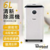 【惠而浦Whirlpool】6L清新除濕機 WDEE061W(可申請貨物稅減免$500元 )