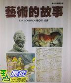[COSCO代購] W105160 藝術的故事