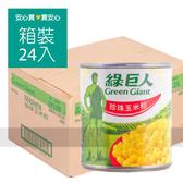 【綠巨人】珍珠玉米粒312g,24罐/箱,非基因改造,不含防腐劑,平均單價47.46元