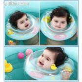 嬰兒游泳圈脖圈泳圈新生兒寶寶頸圈嬰幼兒充氣加厚369六個月 「繽紛創意家居」