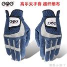 正品GOG 高爾夫手套 男士超纖細布藍色黑色透氣 左手右手兩只包郵 小艾新品