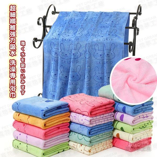 超細纖維強力吸水洗澡專用浴巾 人寵適用 兔子款 M號 寵物 嬰兒 浴巾 超吸水 纖維 洗澡 擦乾 柔軟