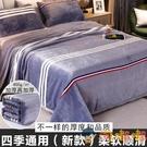 法蘭絨毛毯子墊珊瑚毛絨床單人被子加絨寢室加厚保暖鋪床【淘嘟嘟】