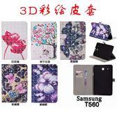 彩繪皮套 三星 Galaxy Tab E 9.6 T560 T561 平板皮套 保護套 保護殼 t560 翻蓋 磁釦 保護殼 防摔