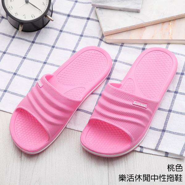 【333家居鞋館】Fun Plus+ 專利材質-樂活休閒中性拖鞋-桃