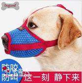 狗狗嘴套中型大型犬拉布拉防叫防咬防亂吃寵物透氣嘴罩可喝水 全店88折特惠