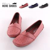 [Here Shoes]休閒鞋-MIT台灣製 皮質鞋面 星星造型透氣孔洞 簡約純色懶人鞋 平底鞋-AN829