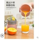 簡易手動榨汁機小型便攜式橙汁杯家用壓榨器水果柳丁檸檬榨汁器 茱莉亞