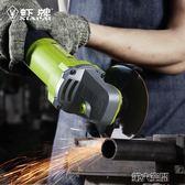 角磨機 多功能家用磨光機手磨機拋光切割打磨機角磨機手砂輪電動工具 第六空間 MKS