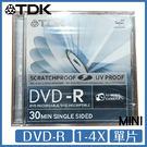TDK 8公分 mini 1-2X DVD-R 超硬 單片盒裝 台灣製造 光碟 DVD