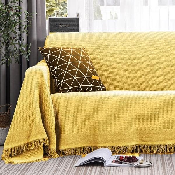 沙發蓋布簡約沙發巾北歐全蓋通用沙發套罩全包蓋巾【古怪舍】