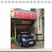 45 DESIGN  高雄 南區  高屏  全台 玩美嫁衣mini禮車出租包含專人駕駛ㄛ