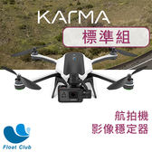 GoPro Karma 空拍機航拍機三軸穩定器 版