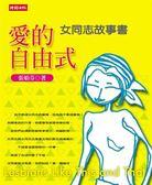 (二手書)愛的自由式-女同志故事書