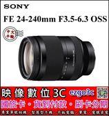 《映像數位》 Sony FE 24-240mm F3.5-6.3 OSS 望遠變焦鏡頭 【平輸 一年保固】 C