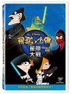 迪士尼開學季限時特價 飛哥與小佛:星際大戰 DVD (購潮8)