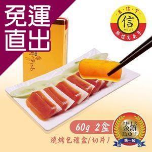 揚信. 烏魚子即時燒烤包禮盒(切片)(60g/盒,共2盒)【免運直出】