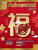 彭蒙惠英語雜誌 1月號/2020