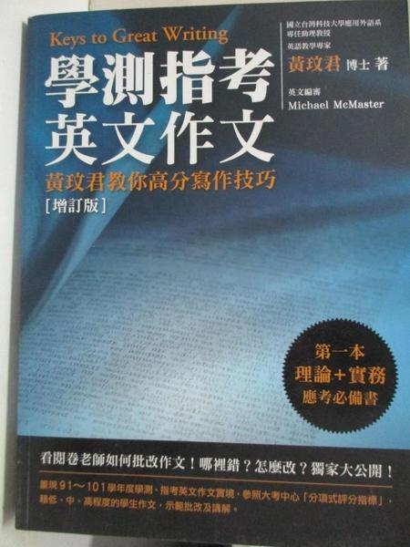 【書寶二手書T1/進修考試_EGA】學測指考英文作文:黃玟君教你高分寫作技巧〔增訂版〕_黃玟