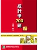 (二手書)統計學700題(四版)
