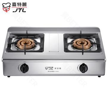 【買BETTER】喜特麗瓦斯爐/喜特麗檯爐 JT-GT202S全銅爐頭雙口檯爐(桶裝瓦斯)★送6期零利率
