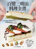 百變三明治料理全書:舌尖上的極緻挑逗,天天想吃、餐餐盡興!       史上最完整的..