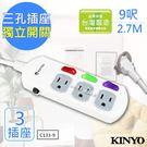 免運費【KINYO】9呎 3P三開三插安全延長線(C133-9)台灣製造
