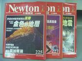 【書寶二手書T4/雜誌期刊_QNA】牛頓_225+227+229期_共3本合售_金色的地層等