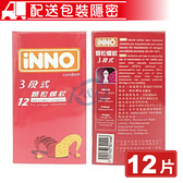 INNO 茵諾衛生套 保險套 3段式顆粒螺紋 12入 專品藥局【2000171】