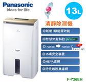【佳麗寶】- 抗潮神器(Panasonic) 國際牌13公升 清淨除濕機 (F-Y26EH)