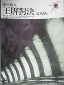 【書寶二手書T1/一般小說_KKY】迷宮蛛3-王牌對決_鬼馬星