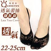 透氣蕾絲 腳趾襪 台灣製 琨蒂絲 QueenTex