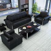 辦公沙發簡約會客接待商務三人位沙發辦公室家具時尚沙發茶幾組合【帝一3C旗艦】IGO