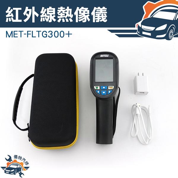 『儀特汽修』熱像儀 電氣 機械 監測 領域 漏水 寵物 手持熱像儀 天花板抓漏 MET-FLTG300+