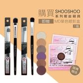 【廣告】ShooShoo系列眼妝刷具送單色眼影