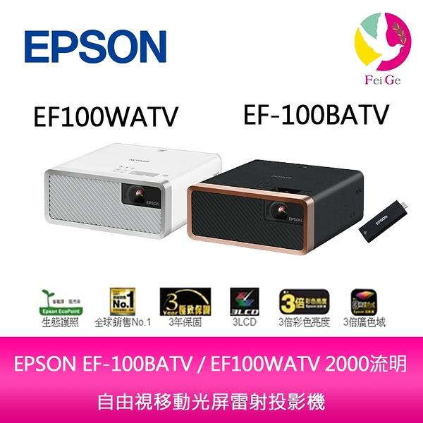 分期0利率 EPSON EF-100BATV / EF100WATV 2000流明 自由視移動光屏雷射投影機 原廠公司貨