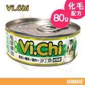 Vichi維齊 化毛貓罐鰹+雞+沙丁魚80g【寶羅寵品】