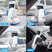 (一件免運)車用支架汽車用車載手機支架導航吸盤式多功能出風口手機座車內支撐架通用