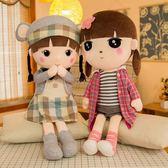 布娃娃毛絨玩具女生可愛公主抱枕睡覺小女孩玩偶超萌韓國公仔