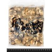 1G4A【魚大俠】BC056熟凍-鳳螺清肉(200/300規格/600g/包)#清肉