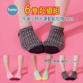Footer ZH23 M號 (厚襪) 午後小時光運動船短襪 6雙組;除臭襪;蝴蝶魚戶外