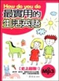 二手書博民逛書店 《How do you do最實用的生活英語〈附mp3〉》 R2Y ISBN:9866282481│張瑜凌