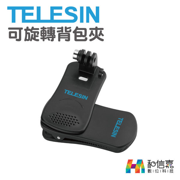 【和信嘉】TELESIN 背包夾 夾式固定座 可360度旋轉 總代理公司貨