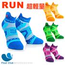 Compressport 超輕量 10g 跑步短襪 低筒 - ULTRALIGHT RUN LOW 超輕 排汗 3D按摩 壓縮襪