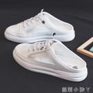2021年夏季爆款小白女鞋薄款新款百搭無後跟半拖一腳蹬懶人白鞋子 蘿莉新品