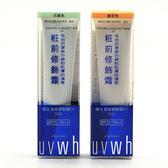 SHISEIDO 資生堂 優白妝前修飾霜 EX SPF25(共兩色-膚色/綠色)  25g★Vivo薇朵